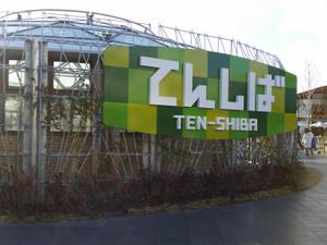 Tenshiba
