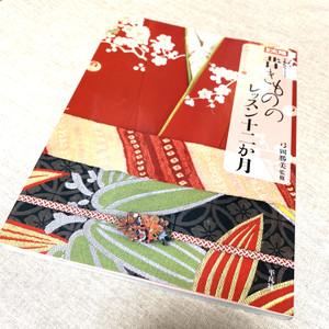 Kimonono_2