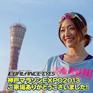 Kobe_marathon_serin_3