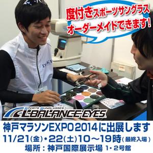 2014kobe_yokoku1