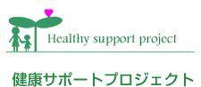 健康サポートプロジェクト